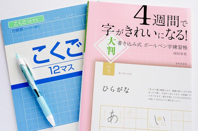 書き込み式練習帳と漢字練習ノート