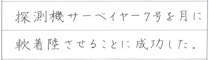 狩田流 ヨコ書き