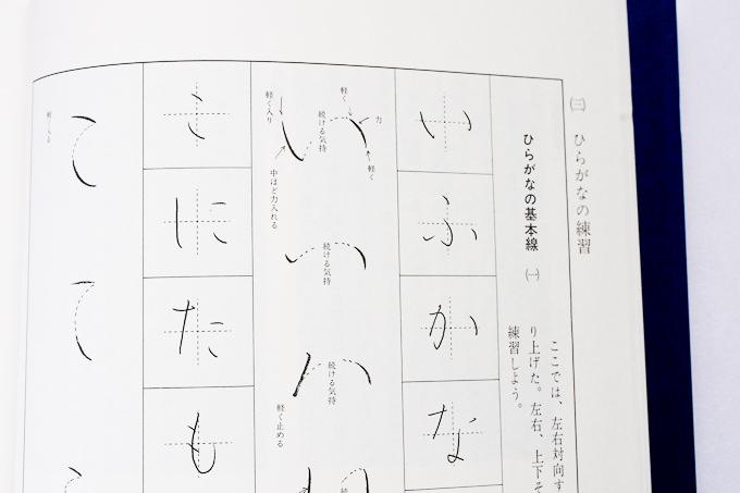 『ペン字精習』で当該項目を確認