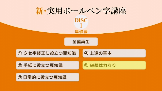 DVD1枚目の目次