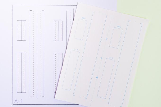 下敷き用紙と清書用紙を並べた様子