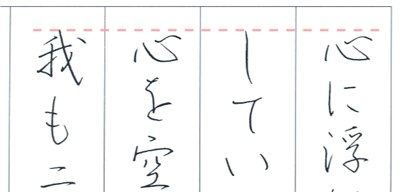 たて書きの書き出し位置は微妙に異なる