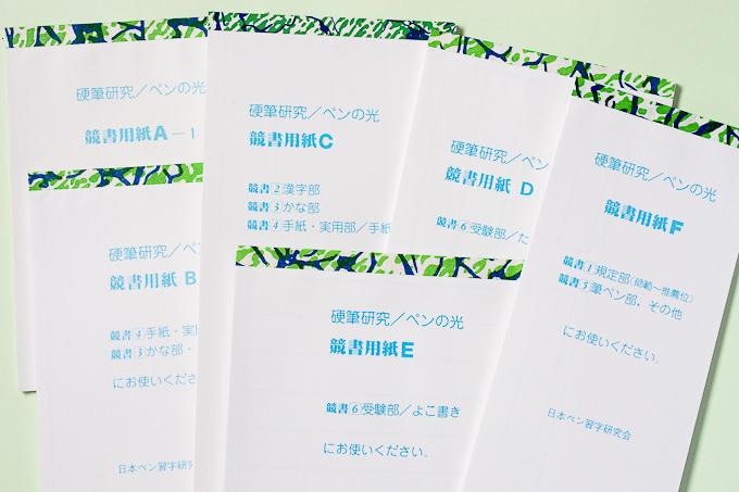 複数の種類がある日ペンの清書用紙