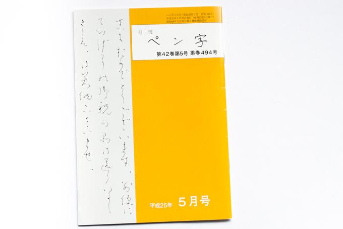 月刊『ペン字』