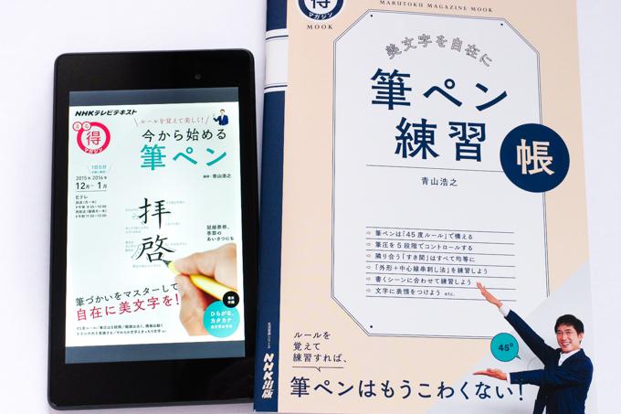 管理人が推奨する筆ペン教本2冊
