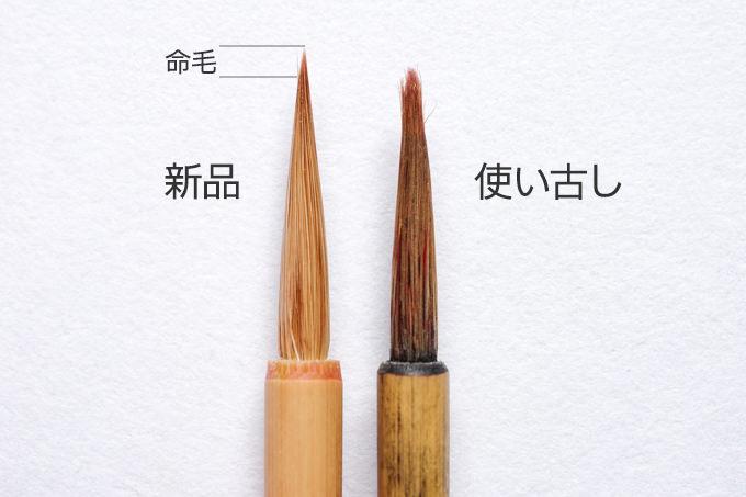 【新品と使い古しの小筆】命毛の消耗を比較