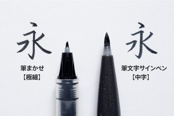 筆任せ【極細】と筆文字サインペン【中字】のペン先を比較