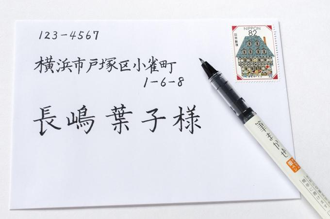 筆まかせ【極細】で書いた招待状の宛名書き