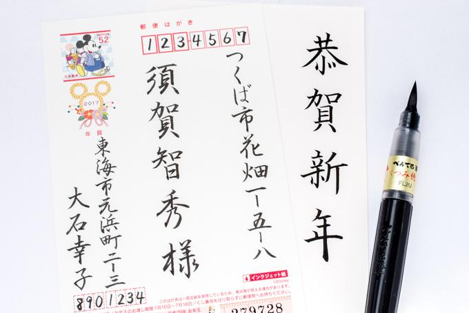 ぺんてる筆「つみ穂」で書いた年賀状