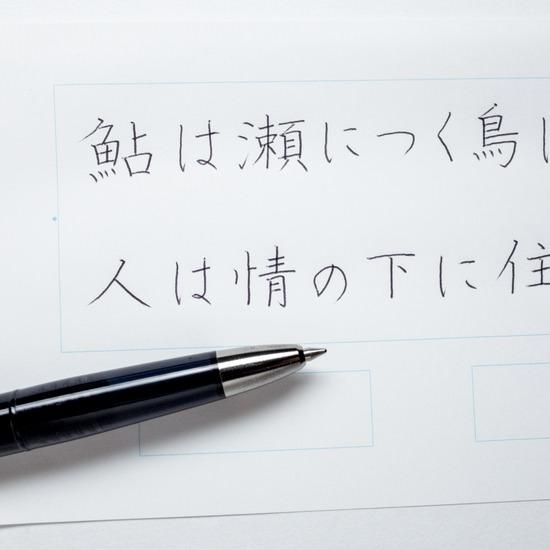 日ペンのボールペン習字講座に付属する「ソフト下敷き」と「デスクボールペン」で書いた字