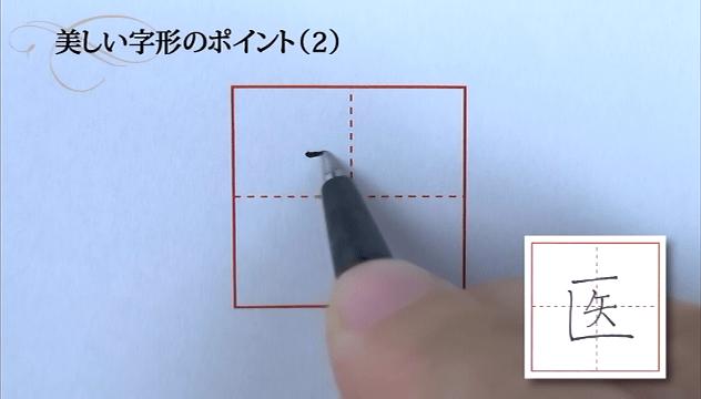 ボールペン習字DVD 筆圧の加減をチェック