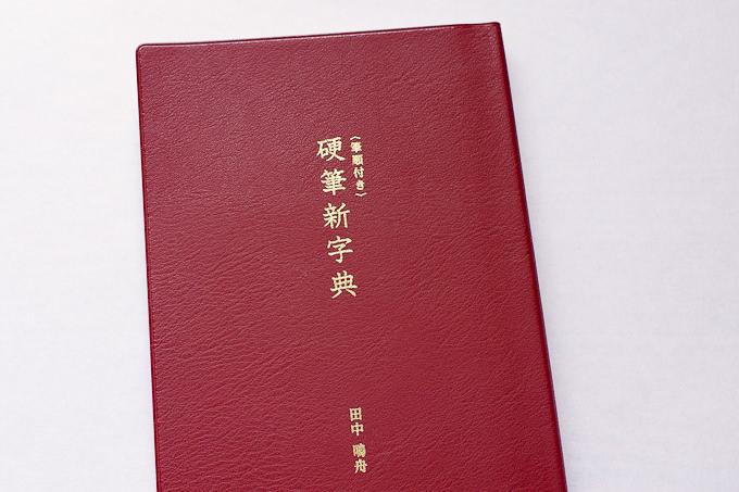 『硬筆新字典』 表紙