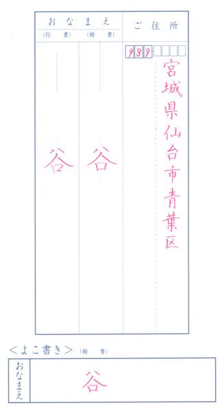 日ペン先生直筆による住所氏名のお手本