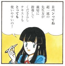 漫画『日ペンの美子ちゃん』の1コマ