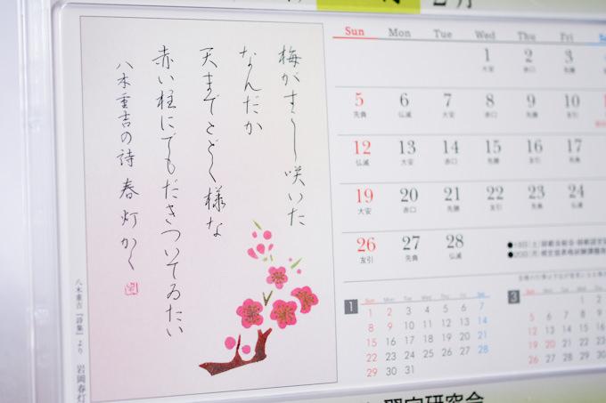 日本ペン習字研究会作品集カレンダー