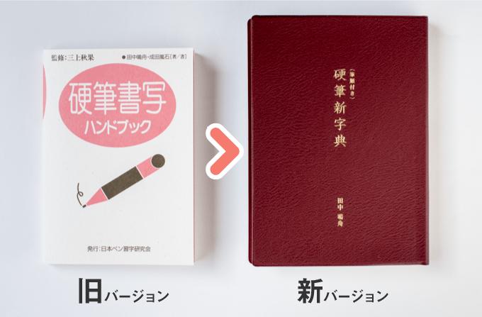 旧バージョンと新パージョンの硬筆字典