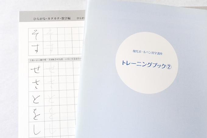 書く習慣を確かなものとする復習用のトレーニングブック