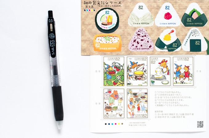 記念切手を貼るのもちょっとしたモチベーションアップに