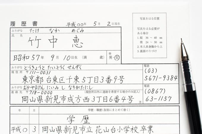 美文字を意識した手書きの履歴書