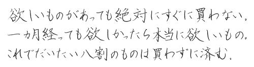 ゆっくり丁寧に書いた字