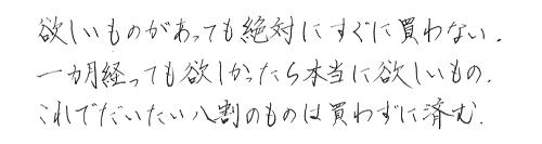 速く丁寧に書いた字