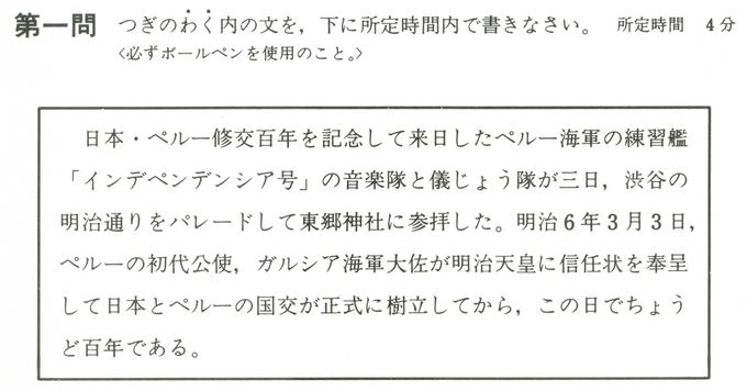 2級 速書き 問題文