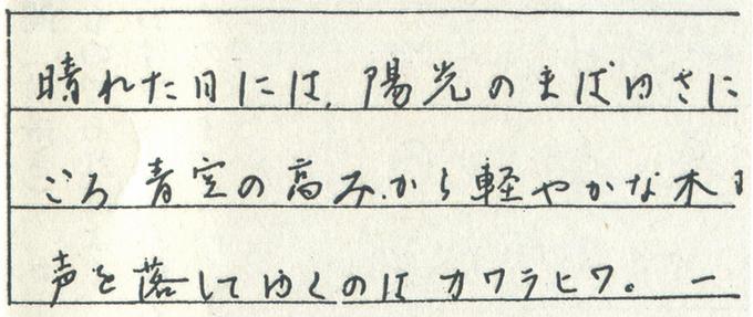2級 速書き 合格答案例
