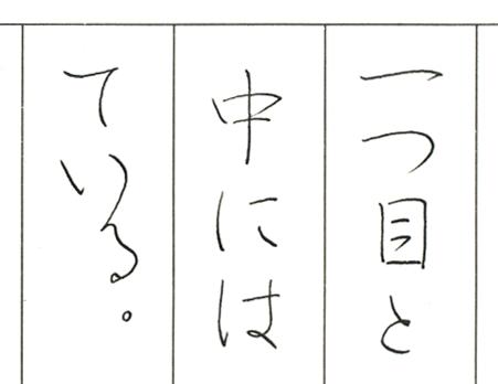 ヨコ線から始まる字は浮き上がって見える