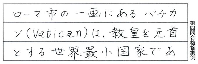 2級 第4問 合格答案例