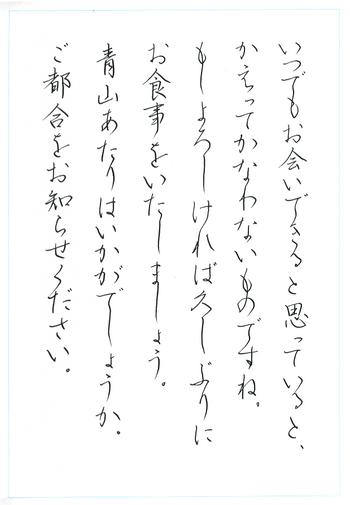 ペンの光 5月号 手紙部課題