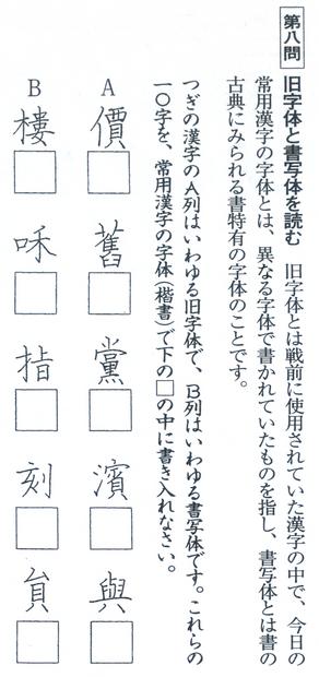 2級 第8問 問題文
