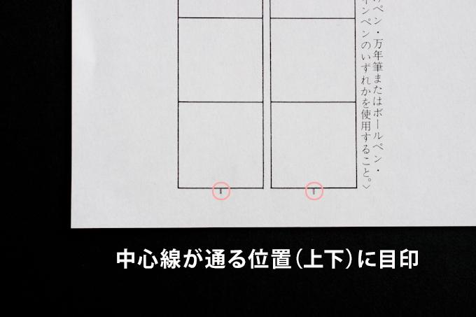 中心線が通る位置(上下)に目印