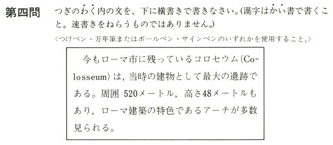 3級 第4問 問題文