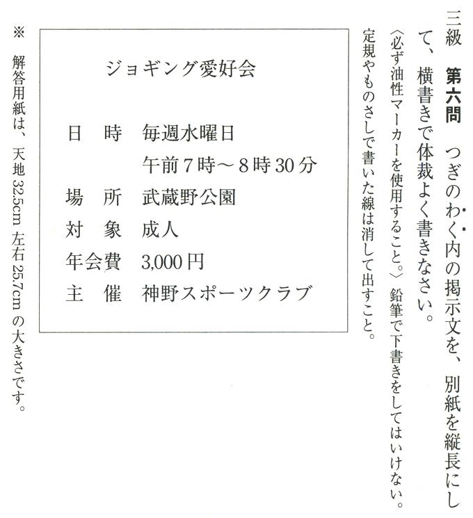 3級 第6問 問題文