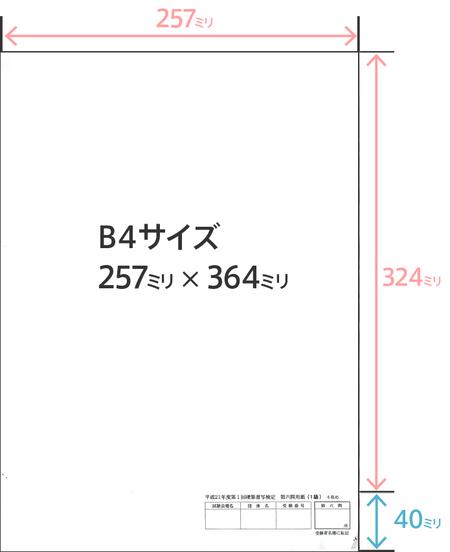 B4サイズよりタテ幅が狭くなる答案欄に注意