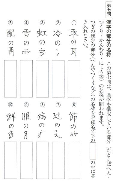 3級 第7問 問題文
