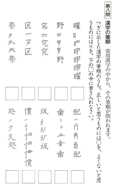 3級 第8問 問題文