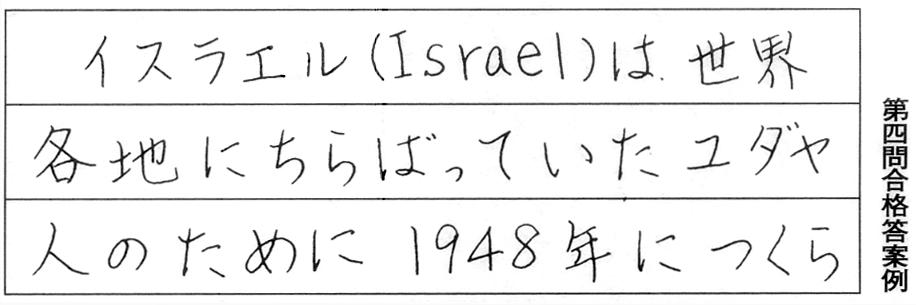 硬筆書写検定3級 第4問 合格答案例 その1
