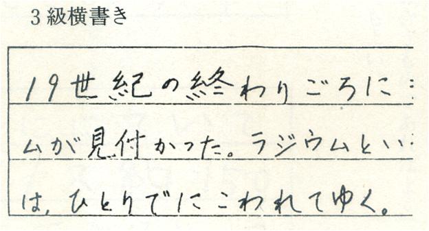 硬筆書写検定3級 第4問 合格答案例