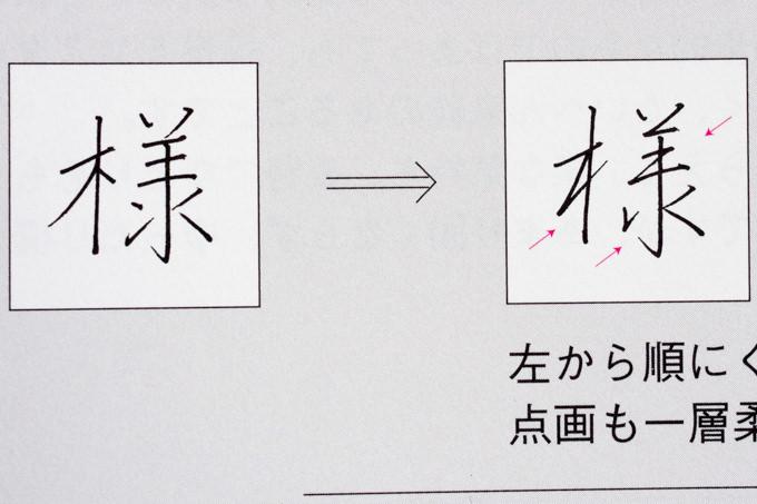 漢字の「様」を行書で書いた場合