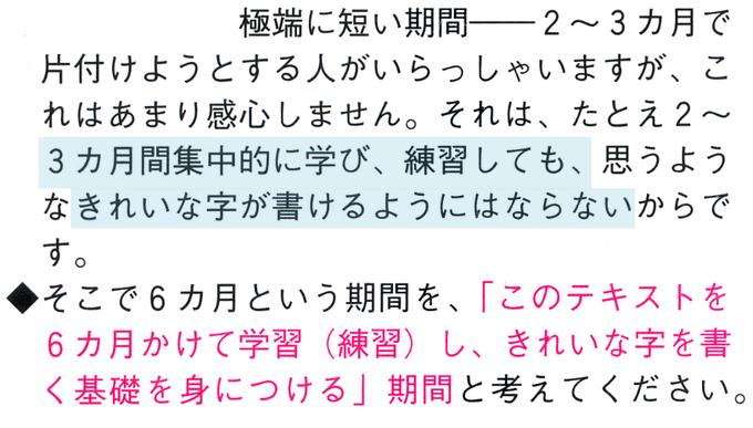 学習ガイドの冒頭ページ「短期間、集中的に取り組んでも字は上手くならない」に関する説明