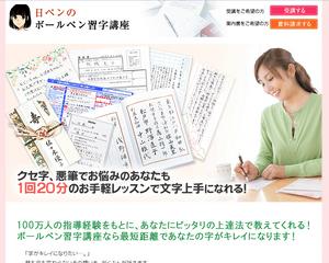 日ペンのボールペン習字講座の公式ページ