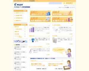 パイロットペン習字通信講座の公式サイト