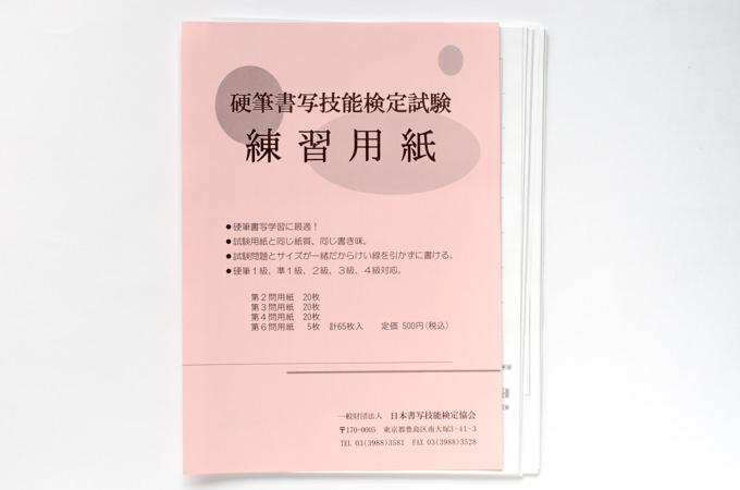 硬筆書写技能検定試験[練習用紙]