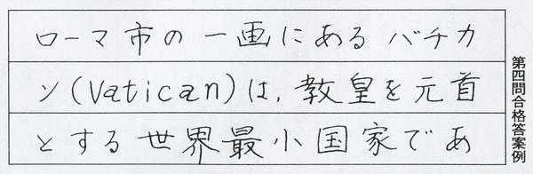 硬筆書写検定2級 第4問 合格答案例