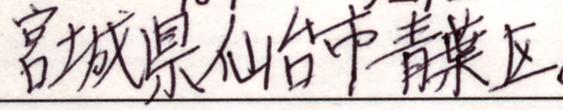 履歴書に書いた汚い字