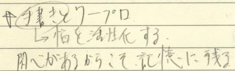 高速でメモを取ったときの自分でも読むのが難しい筆跡