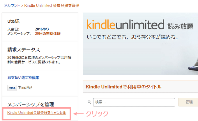 Kindle Unlimited 解約手順2