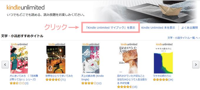 「kindle Unlimitedマイブック」を表示 をクリック