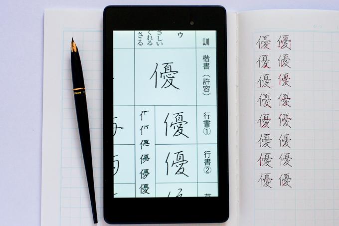 ペン習字 × 電子書籍を組み合わせた使用例